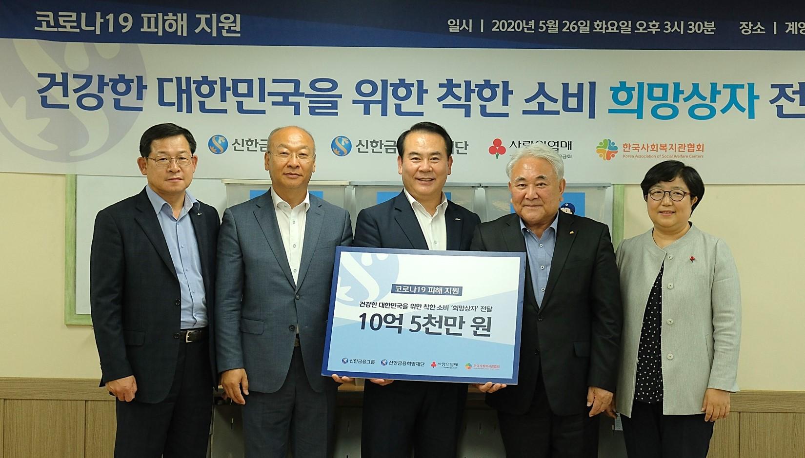 5월26일 계양종합사회복지관에서 신한금융그룹, 사회복지공동모금회, 한국사회복지관협회와 함께 'Hope Together 2차 캠페인-희망상자 전달식'을 진행했다.